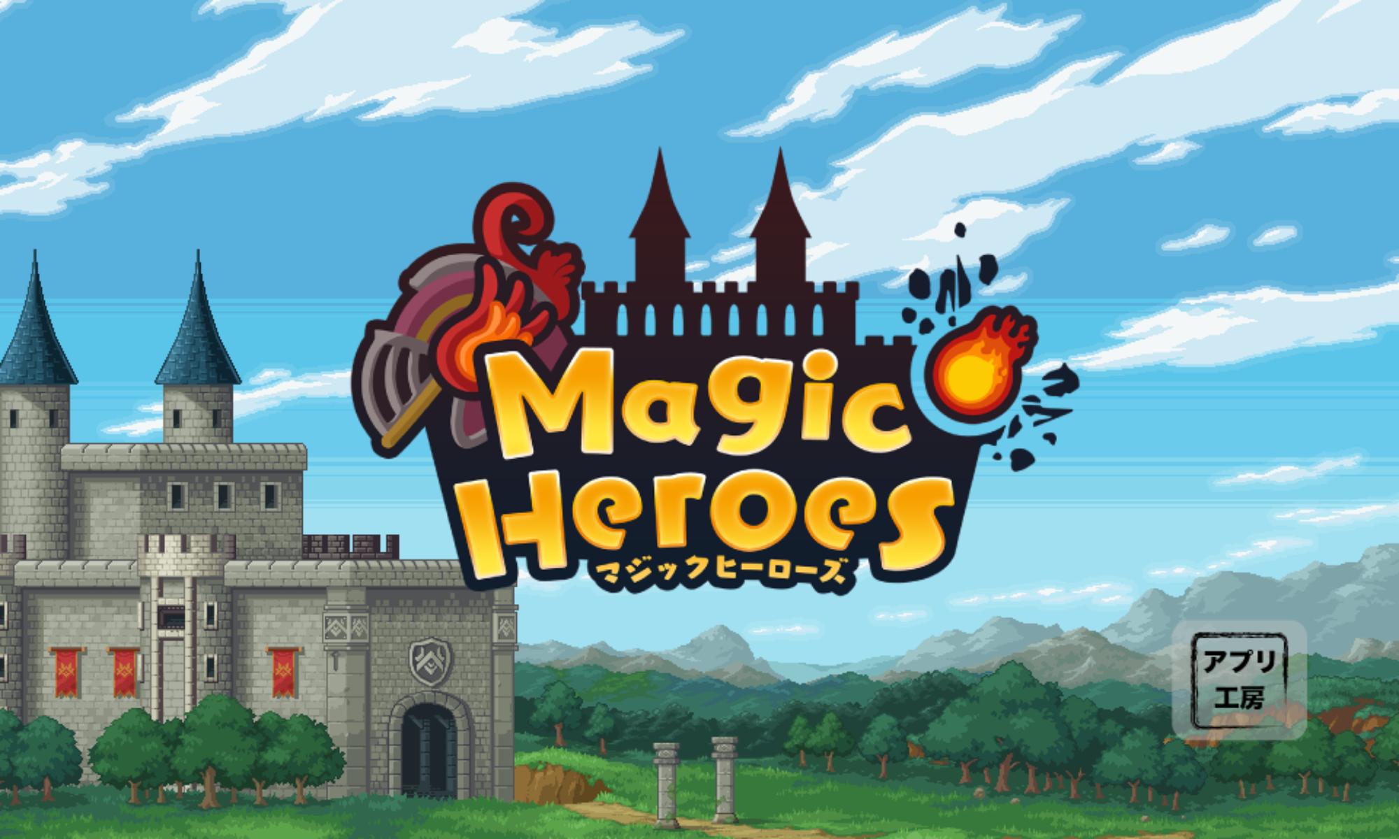 マジックヒーローズ -Magic Heroes-